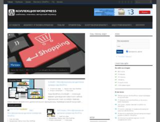 wpfreethemes.ru screenshot