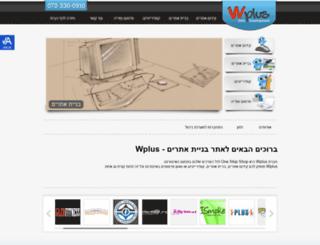 wplus.co.il screenshot