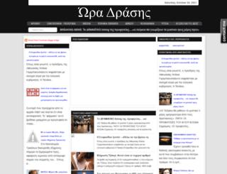 wradrasis.blogspot.gr screenshot