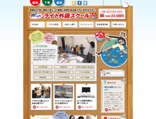wright.jp screenshot