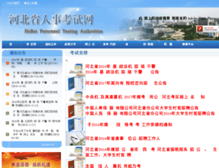 wsbm.hebpta.com.cn screenshot