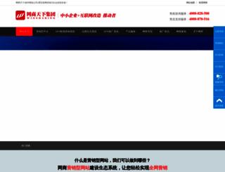 wstx.com.cn screenshot