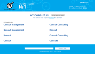 wtfconsult.ru screenshot