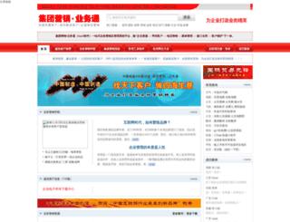 wto.madeinchina.cn screenshot