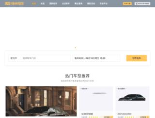 wujiang.zuche.com screenshot