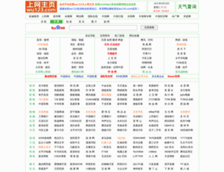 wujiweb.com screenshot