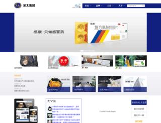 wutaigroup.com screenshot