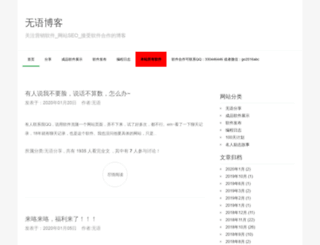 wuyublog.com screenshot