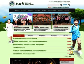 www.edu.tw screenshot