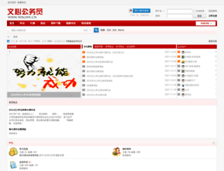 wxgwy.cn screenshot