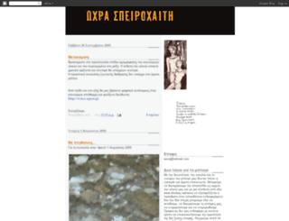 wxra.blogspot.com screenshot