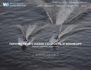 wyatboat.ru screenshot
