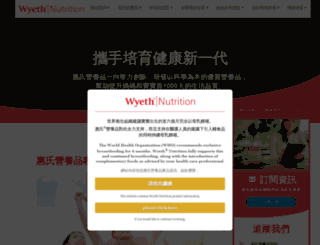 wyethnutrition.com.hk screenshot