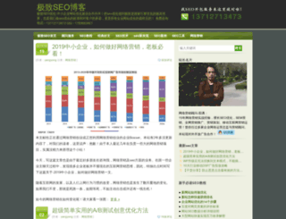 wzhseo.com screenshot
