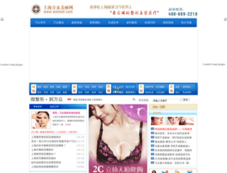 wzmeili.com screenshot