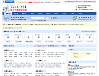 wzml.zzlt.cn screenshot