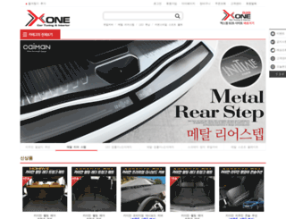 x-one.co.kr screenshot
