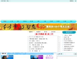 x.gov.cn screenshot