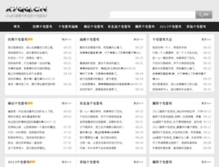 x7qq.cn screenshot