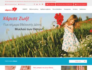 xarisezoi.gr screenshot
