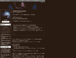 xchucrow.diarynote.jp screenshot