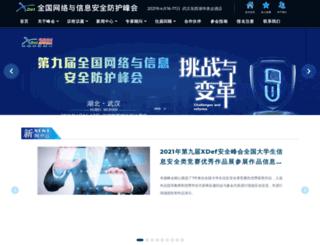xdef.org.cn screenshot
