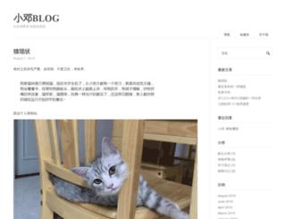 xdeng.cn screenshot