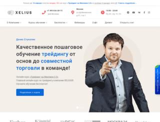 xelius.ru screenshot