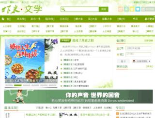 xiamiwenxue.com screenshot