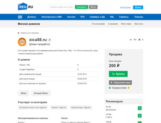 xica58.ru screenshot