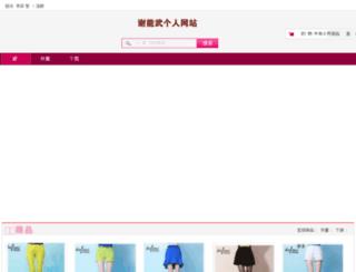 xienwu.wang screenshot
