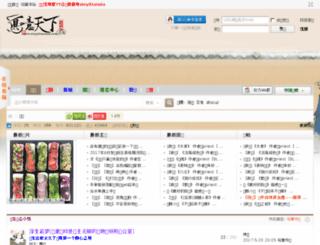 xieyitianxia.com screenshot