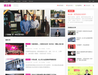 xiezhichun.com screenshot