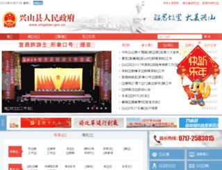 xingshan.gov.cn screenshot