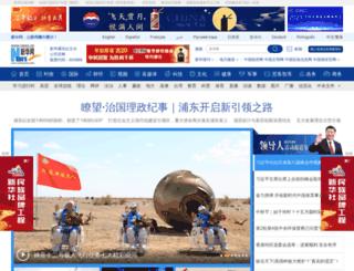 xinhuanet.cn screenshot
