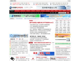 xinxihua.bjx.com.cn screenshot