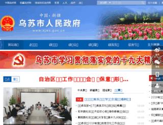 xjws.gov.cn screenshot