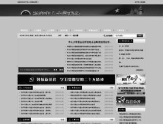 xnrd.xingning.gov.cn screenshot
