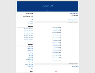 xo-xo.blogfa.com screenshot