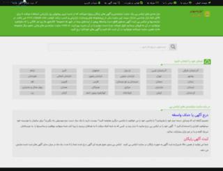 xpp.ir screenshot