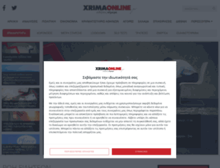xrimaonline.gr screenshot