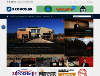 xronos.gr screenshot