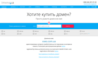 xseo.com.ua screenshot