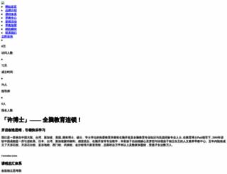 xuboshi.cn screenshot