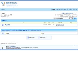 xuejingbbs.open.com.cn screenshot