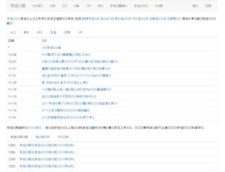 xuekuaiji.com screenshot