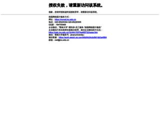 xwxy.jnu.edu.cn screenshot