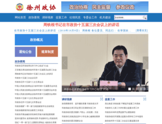 xzzx.gov.cn screenshot