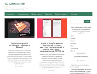 ya-abonent.ru screenshot