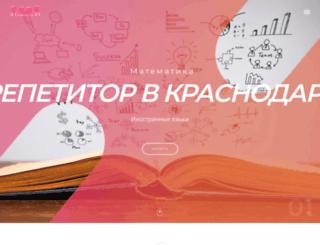 ya-repetitor.ru screenshot